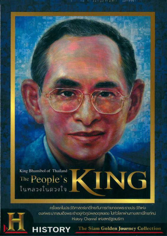 The People King